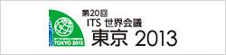 its2013_banner_250x61_ja